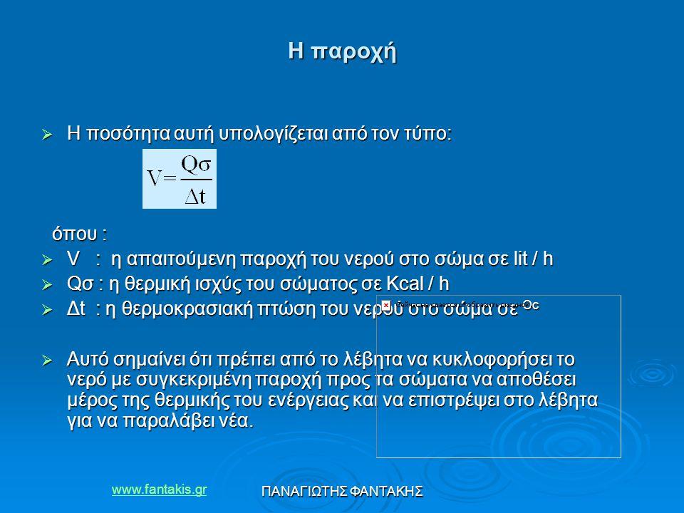 www.fantakis.gr ΠΑΝΑΓΙΩΤΗΣ ΦΑΝΤΑΚΗΣ Η παροχή  Η ποσότητα αυτή υπολογίζεται από τον τύπο: όπου : όπου :  V : η απαιτούμενη παροχή του νερού στο σώμα
