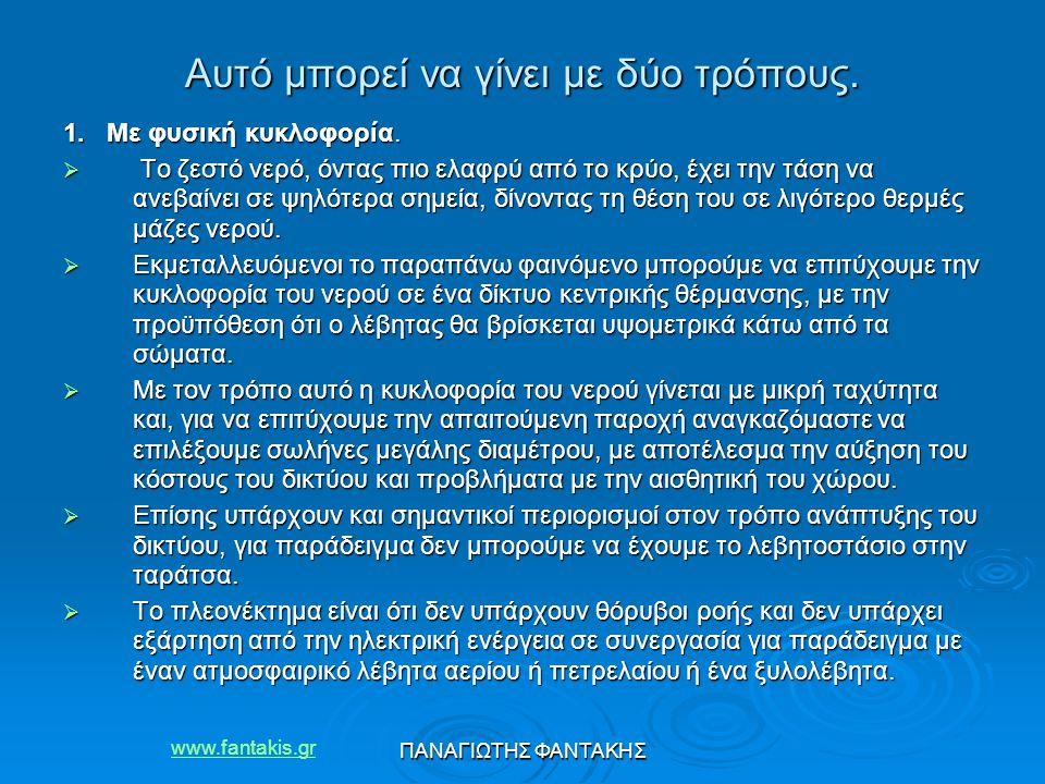 www.fantakis.gr ΠΑΝΑΓΙΩΤΗΣ ΦΑΝΤΑΚΗΣ Αυτό μπορεί να γίνει με δύο τρόπους. 1. Με φυσική κυκλοφορία.  Το ζεστό νερό, όντας πιο ελαφρύ από το κρύο, έχει