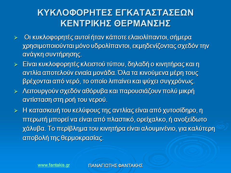www.fantakis.gr ΠΑΝΑΓΙΩΤΗΣ ΦΑΝΤΑΚΗΣ ΚΥΚΛΟΦΟΡΗΤΕΣ ΕΓΚΑΤΑΣΤΑΣΕΩΝ ΚΕΝΤΡΙΚΗΣ ΘΕΡΜΑΝΣΗΣ  Οι κυκλοφορητές αυτοί ήταν κάποτε ελαιολίπαντοι, σήμερα χρησιμοπο