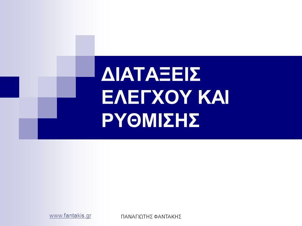 ΠΑΝΑΓΙΩΤΗΣ ΦΑΝΤΑΚΗΣ ΔΙΑΤΑΞΕΙΣ ΕΛΕΓΧΟΥ ΚΑΙ ΡΥΘΜΙΣΗΣ www.fantakis.gr