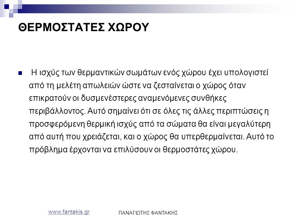 www.fantakis.gr ΠΑΝΑΓΙΩΤΗΣ ΦΑΝΤΑΚΗΣ Οι θερμοστάτες χώρου είναι συσκευές με λειτουργία ΝΑΙ – ΟΧΙ (ON – OFF), πράγμα που σημαίνει ότι διακόπτουν την παροχή θερμικής ισχύος στο χώρο όταν η θερμοκρασία του είναι αυτή που έχουμε ρυθμίσει.