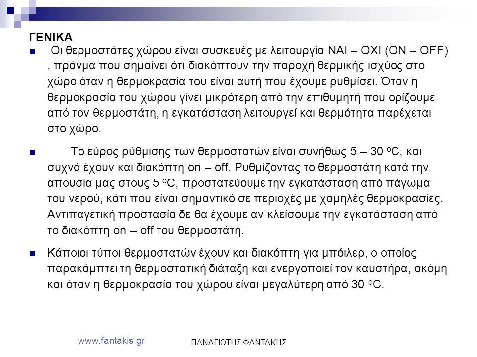 www.fantakis.gr ΠΑΝΑΓΙΩΤΗΣ ΦΑΝΤΑΚΗΣ Οι θερμοστάτες χώρου είναι συσκευές με λειτουργία ΝΑΙ – ΟΧΙ (ON – OFF), πράγμα που σημαίνει ότι διακόπτουν την παρ