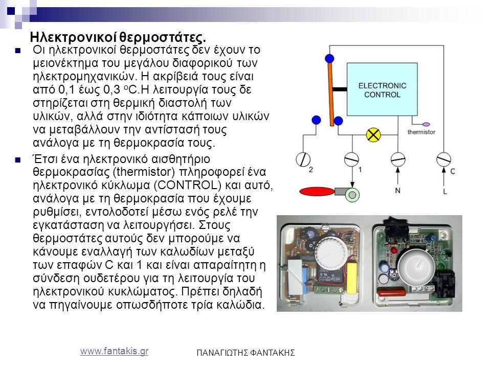 www.fantakis.gr ΠΑΝΑΓΙΩΤΗΣ ΦΑΝΤΑΚΗΣ Ηλεκτρονικοί θερμοστάτες. Οι ηλεκτρονικοί θερμοστάτες δεν έχουν το μειονέκτημα του μεγάλου διαφορικού των ηλεκτρομ
