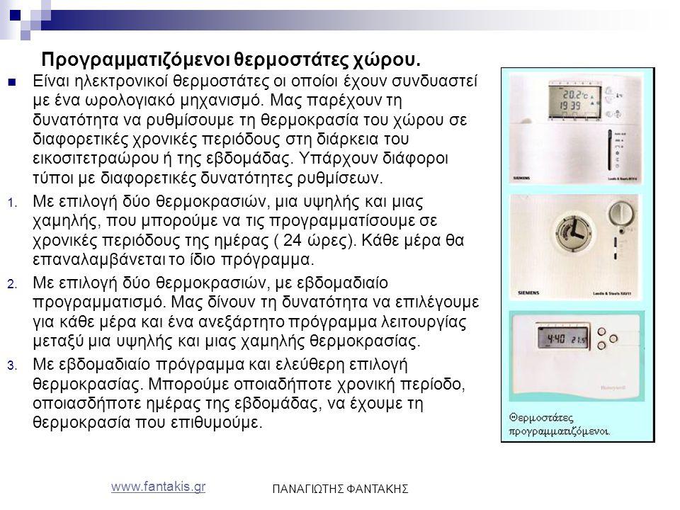 www.fantakis.gr ΠΑΝΑΓΙΩΤΗΣ ΦΑΝΤΑΚΗΣ Προγραμματιζόμενοι θερμοστάτες χώρου. Είναι ηλεκτρονικοί θερμοστάτες οι οποίοι έχουν συνδυαστεί με ένα ωρολογιακό