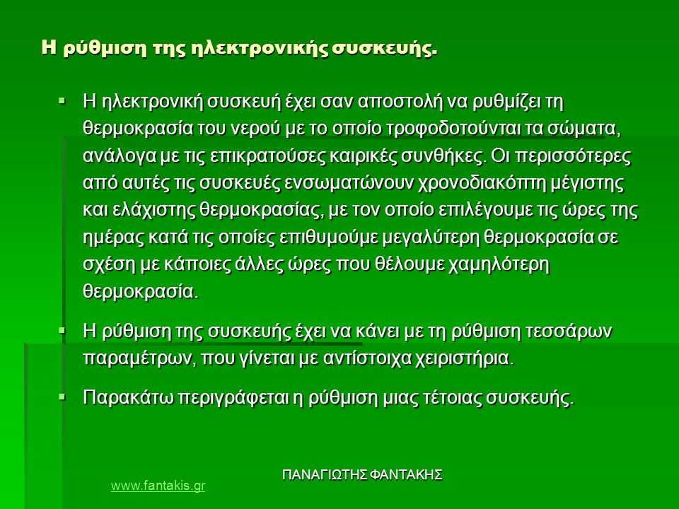 www.fantakis.gr ΠΑΝΑΓΙΩΤΗΣ ΦΑΝΤΑΚΗΣ Η ρύθμιση της ηλεκτρονικής συσκευής.