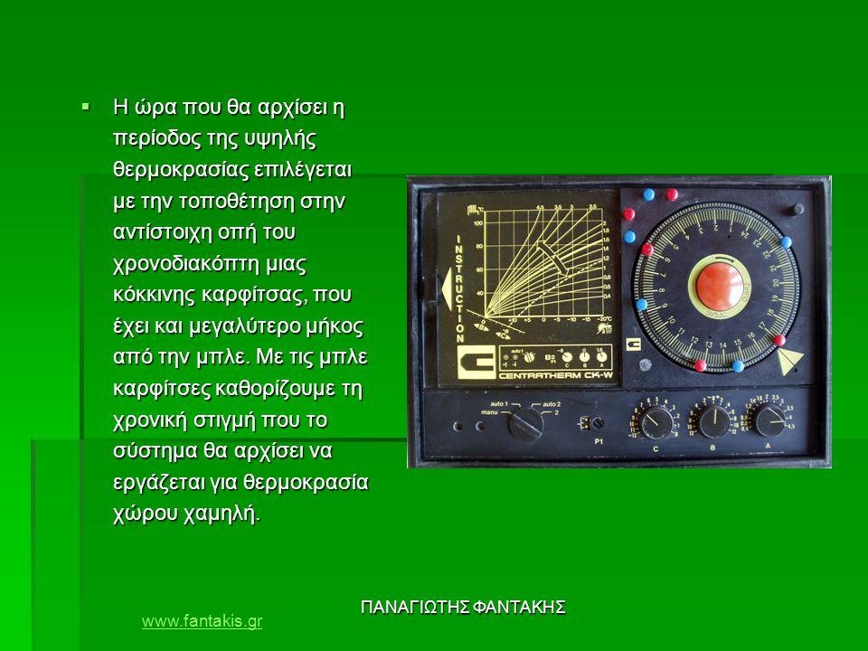 www.fantakis.gr ΠΑΝΑΓΙΩΤΗΣ ΦΑΝΤΑΚΗΣ  Η ώρα που θα αρχίσει η περίοδος της υψηλής θερμοκρασίας επιλέγεται με την τοποθέτηση στην αντίστοιχη οπή του χρονοδιακόπτη μιας κόκκινης καρφίτσας, που έχει και μεγαλύτερο μήκος από την μπλε.