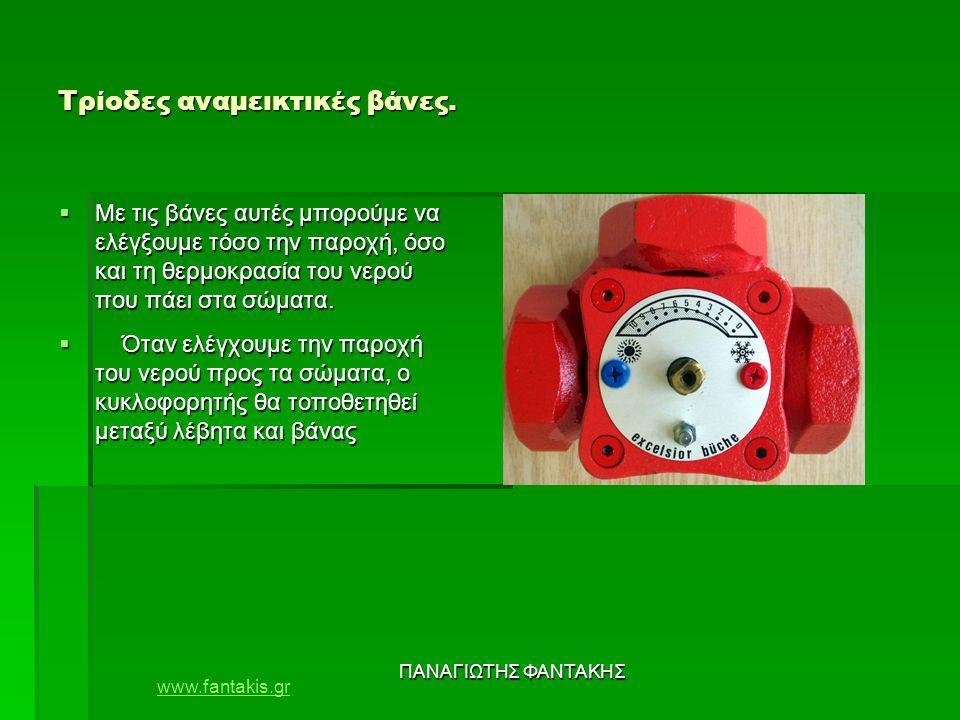 www.fantakis.gr ΠΑΝΑΓΙΩΤΗΣ ΦΑΝΤΑΚΗΣ Τρίοδες αναμεικτικές βάνες.