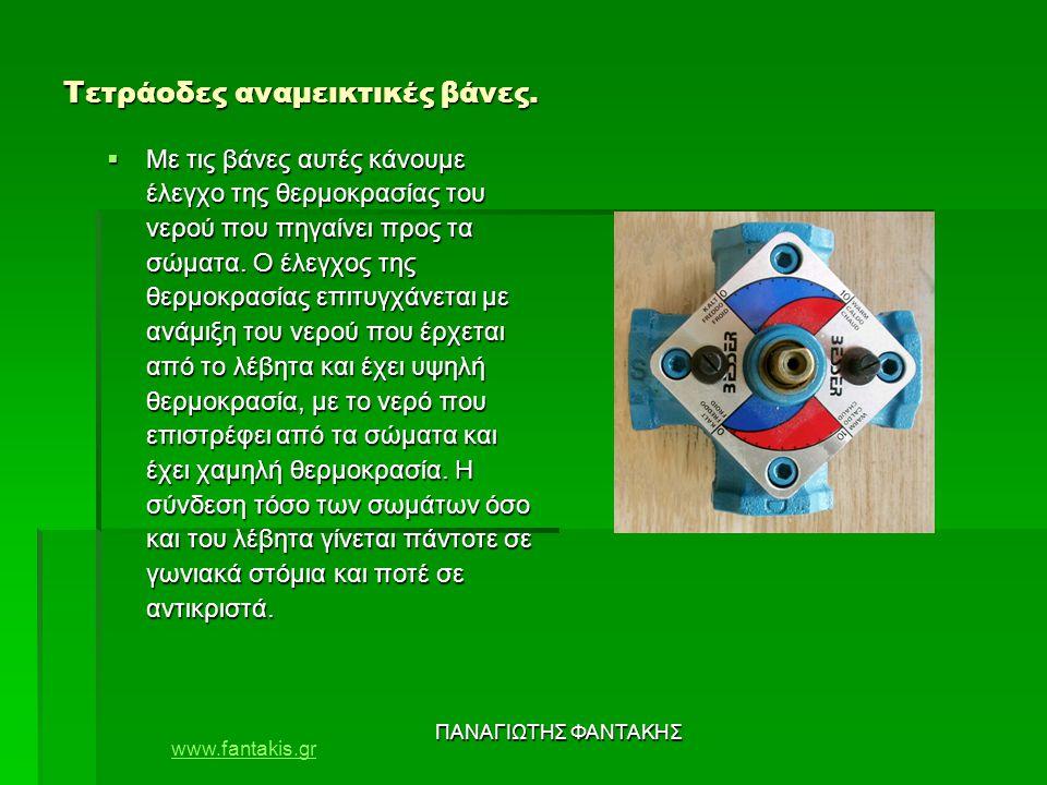 www.fantakis.gr ΠΑΝΑΓΙΩΤΗΣ ΦΑΝΤΑΚΗΣ Τετράοδες αναμεικτικές βάνες.