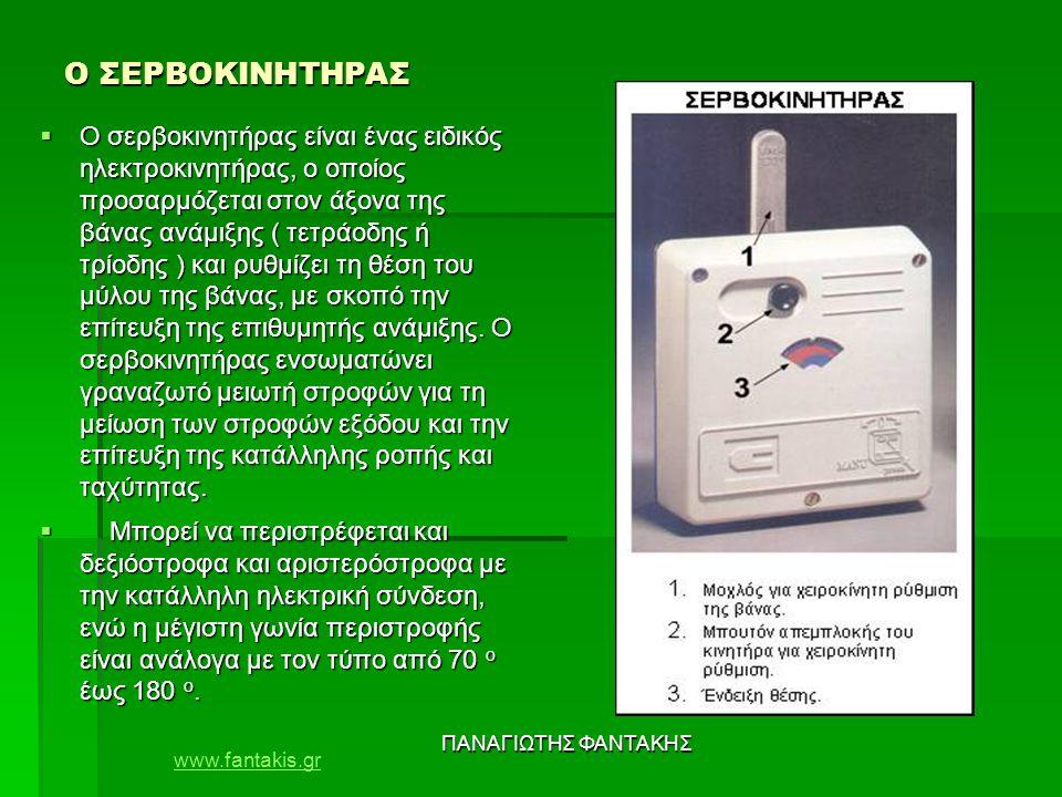 www.fantakis.gr ΠΑΝΑΓΙΩΤΗΣ ΦΑΝΤΑΚΗΣ Ο ΣΕΡΒΟΚΙΝΗΤΗΡΑΣ  Ο σερβοκινητήρας είναι ένας ειδικός ηλεκτροκινητήρας, ο οποίος προσαρμόζεται στον άξονα της βάνας ανάμιξης ( τετράοδης ή τρίοδης ) και ρυθμίζει τη θέση του μύλου της βάνας, με σκοπό την επίτευξη της επιθυμητής ανάμιξης.