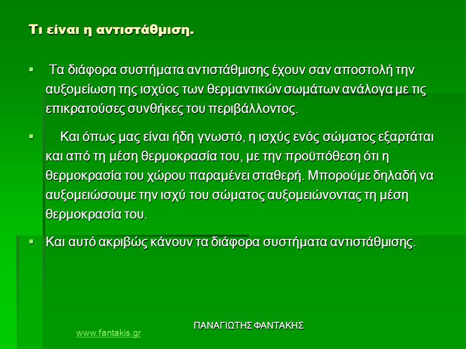 www.fantakis.gr ΠΑΝΑΓΙΩΤΗΣ ΦΑΝΤΑΚΗΣ Τι είναι η αντιστάθμιση.
