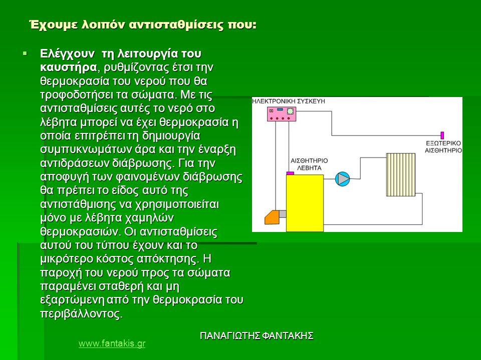 www.fantakis.gr ΠΑΝΑΓΙΩΤΗΣ ΦΑΝΤΑΚΗΣ Έχουμε λοιπόν αντισταθμίσεις που:  Ελέγχουν τη λειτουργία του καυστήρα, ρυθμίζοντας έτσι την θερμοκρασία του νερού που θα τροφοδοτήσει τα σώματα.