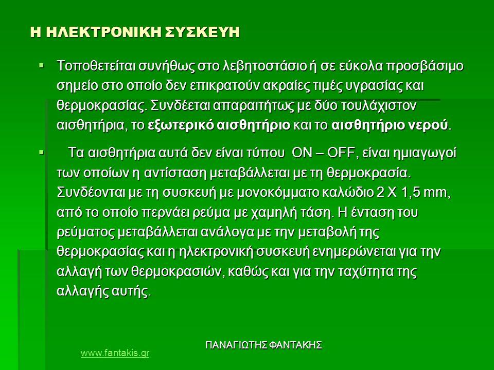 www.fantakis.gr ΠΑΝΑΓΙΩΤΗΣ ΦΑΝΤΑΚΗΣ H ΗΛΕΚΤΡΟΝΙΚΗ ΣΥΣΚΕΥΗ  Τοποθετείται συνήθως στο λεβητοστάσιο ή σε εύκολα προσβάσιμο σημείο στο οποίο δεν επικρατούν ακραίες τιμές υγρασίας και θερμοκρασίας.