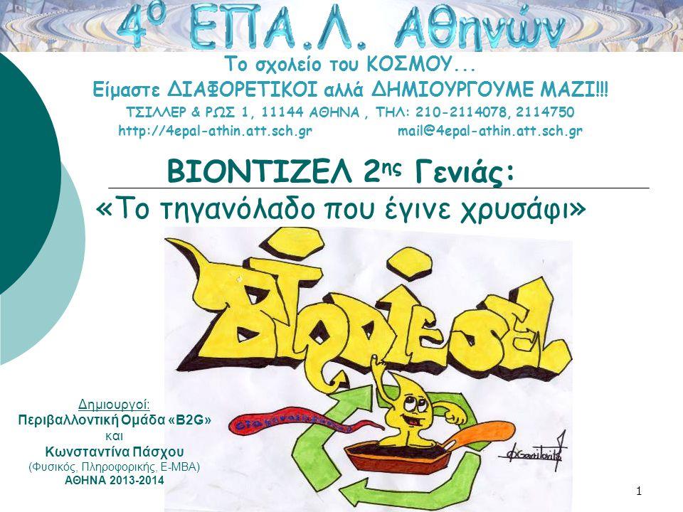 1 Το σχολείο του ΚΟΣΜΟΥ... Είμαστε ΔΙΑΦΟΡΕΤΙΚΟΙ αλλά ΔΗΜΙΟΥΡΓΟΥΜΕ ΜΑΖΙ!!! ΤΣΙΛΛΕΡ & ΡΩΣ 1, 11144 ΑΘΗΝΑ, ΤΗΛ: 210-2114078, 2114750 http://4epal-athin.a