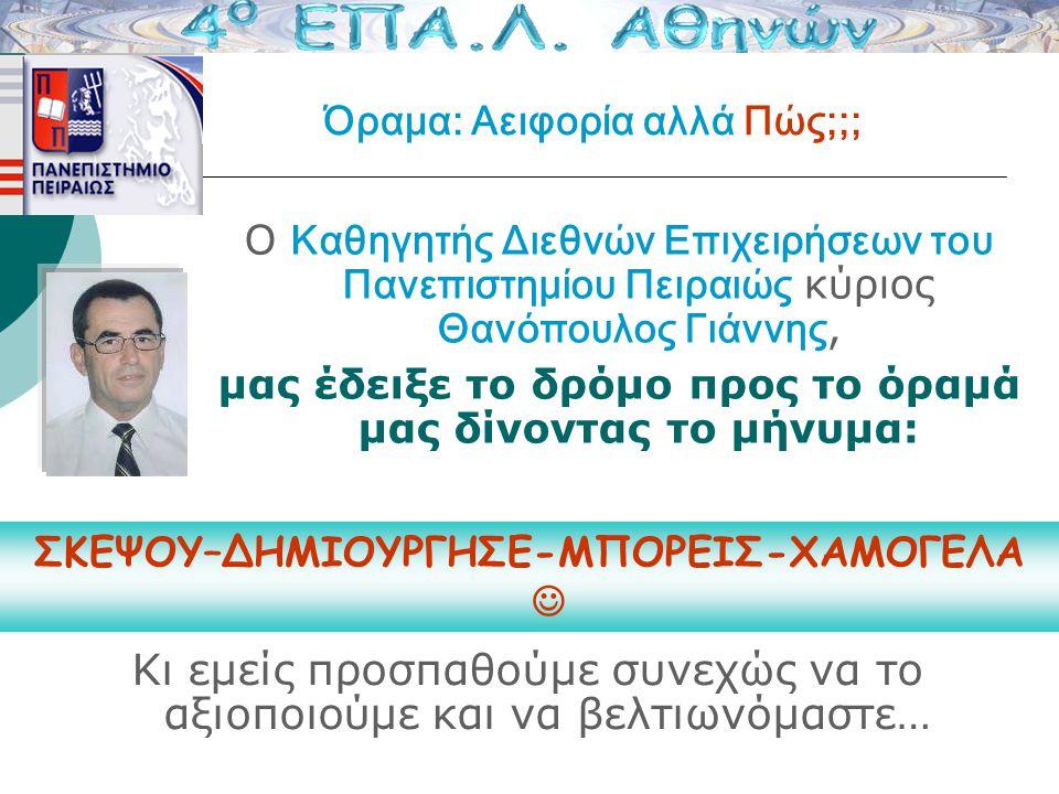 Όραμα: Αειφορία αλλά Πώς;;; Ο Καθηγητής Διεθνών Επιχειρήσεων του Πανεπιστημίου Πειραιώς κύριος Θανόπουλος Γιάννης, μας έδειξε το δρόμο προς το όραμά μ