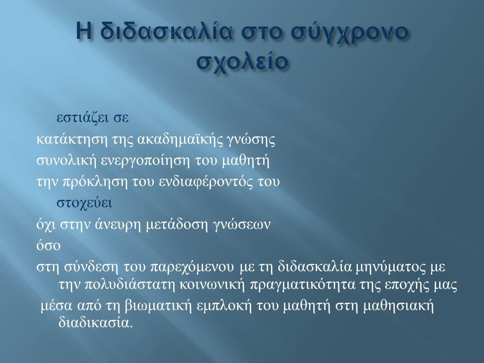 Ηλία Ματσαγγούρα, Ομαδοσυνεργατική διδασκαλία και μάθηση, εκδόσεις Γρηγόρη