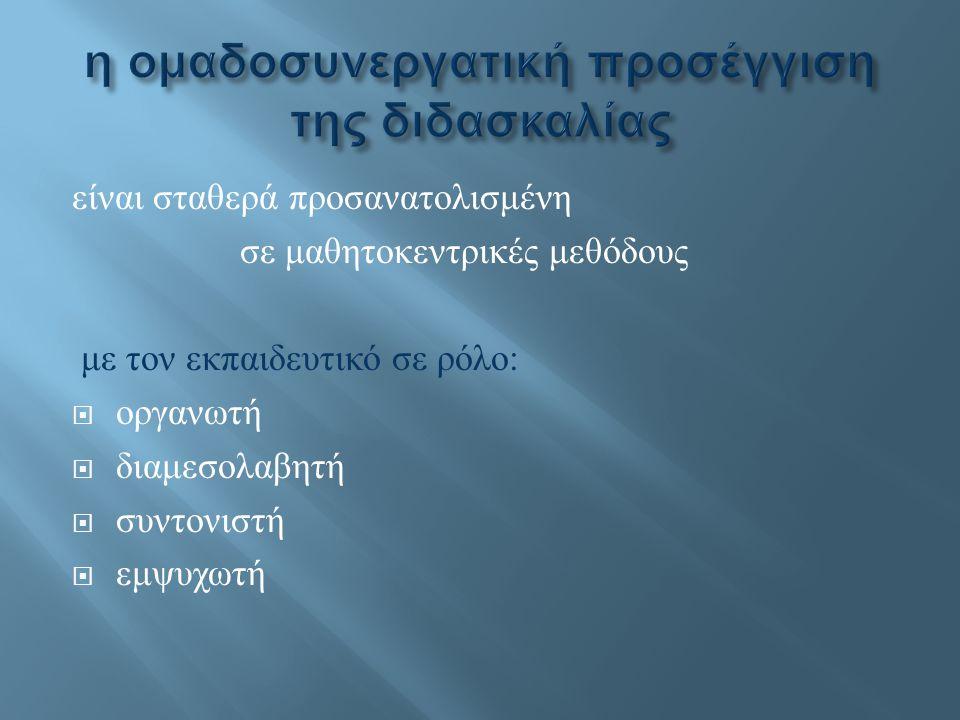 ΔΙΔΑΚΤΙΚΟΙ ΣΤΟΧΟΙ  α ) Να κατανοήσουν οι μαθητές με τη μελέτη του ευαγγελικού κειμένου ότι η βασιλεία του θεού προβάλλεται ως κοινωνία συνανθρώπινης, σπλαχνικής αγάπης και συμπαράστασης, πέρα από κάθε είδους διακρίσεις ( θρησκευτικές, φυλετικές, κοινωνικές, εθνικές κ.