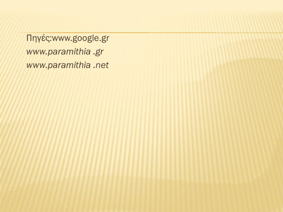 Πηγές:www.google.gr www.paramithia.gr www.paramithia.net