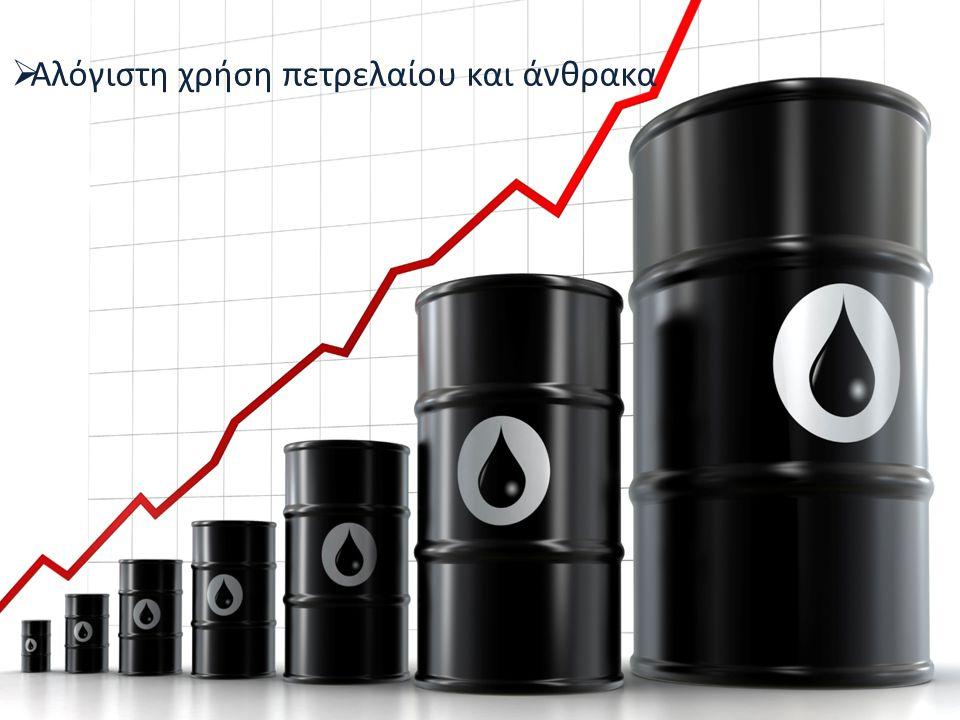  Αλόγιστη χρήση πετρελαίου και άνθρακα