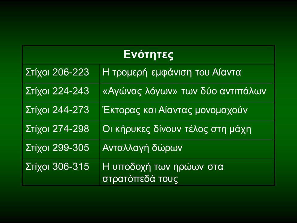 Ενότητες Στίχοι 206-223Η τρομερή εμφάνιση του Αίαντα Στίχοι 224-243«Αγώνας λόγων» των δύο αντιπάλων Στίχοι 244-273Έκτορας και Αίαντας μονομαχούν Στίχοι 274-298Οι κήρυκες δίνουν τέλος στη μάχη Στίχοι 299-305Ανταλλαγή δώρων Στίχοι 306-315Η υποδοχή των ηρώων στα στρατόπεδά τους