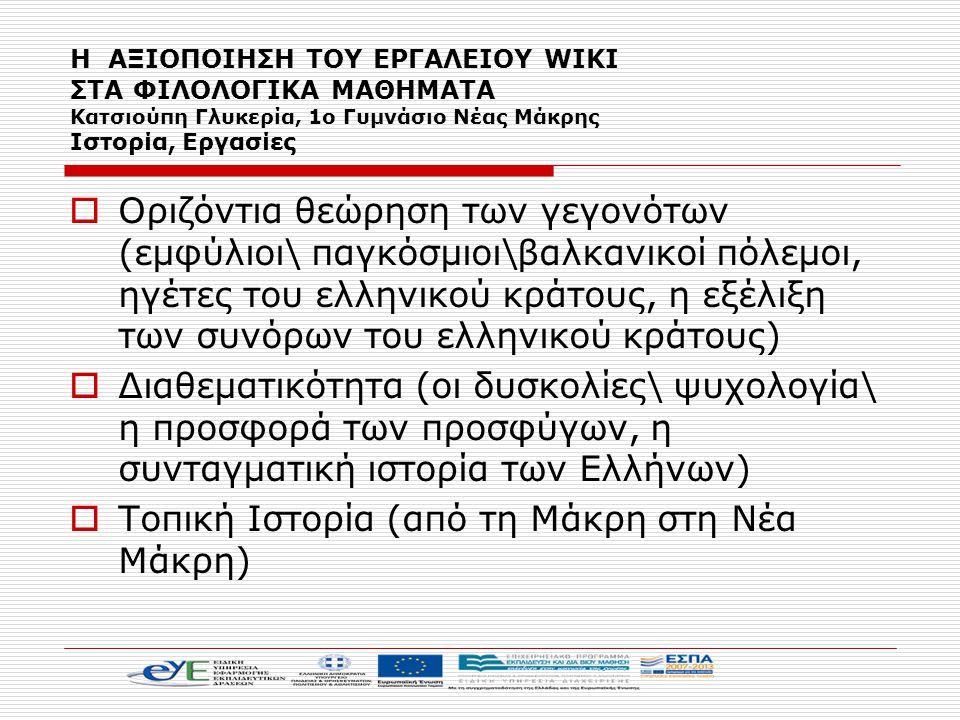  Οριζόντια θεώρηση των γεγονότων (εμφύλιοι\ παγκόσμιοι\βαλκανικοί πόλεμοι, ηγέτες του ελληνικού κράτους, η εξέλιξη των συνόρων του ελληνικού κράτους)