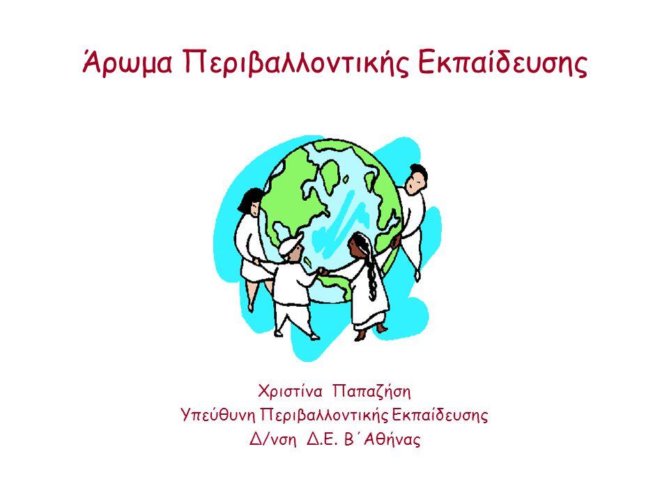 Άρωμα Περιβαλλοντικής Εκπαίδευσης Χριστίνα Παπαζήση Υπεύθυνη Περιβαλλοντικής Εκπαίδευσης Δ/νση Δ.Ε. Β΄Αθήνας