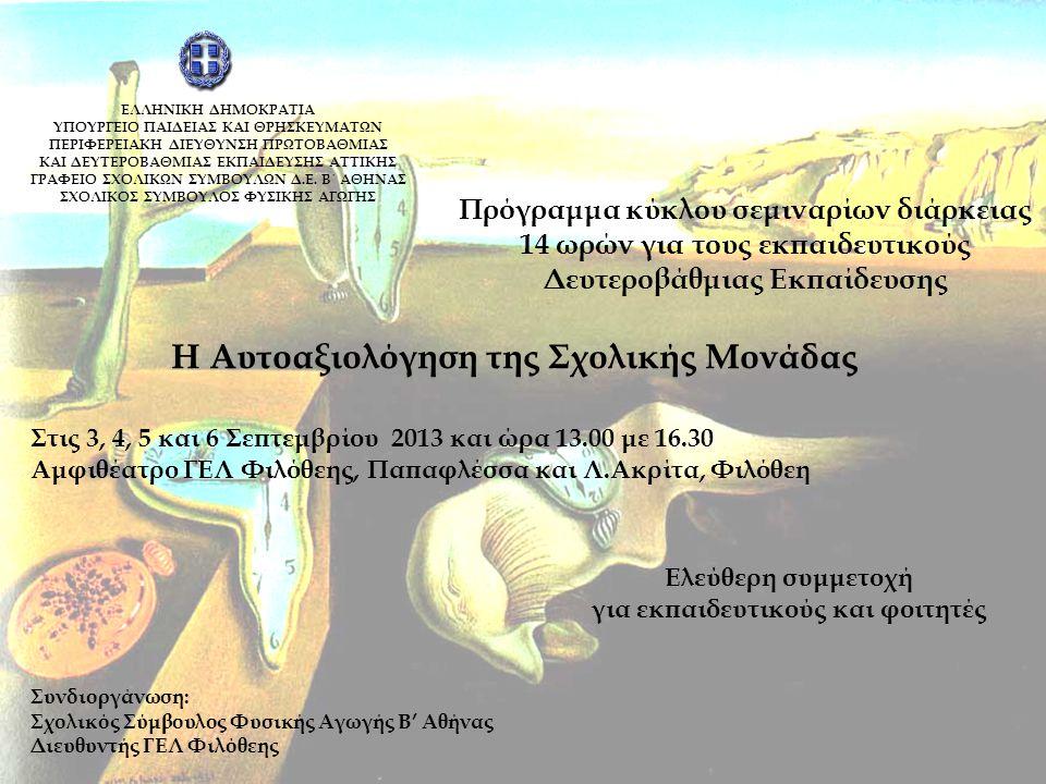 Οργανωτική επιτροπή:  Πέτρος Ματζάκος, Διευθυντής ΓΕΛ Φιλοθέης  Αγγελική Μαλέσκου, Αν.