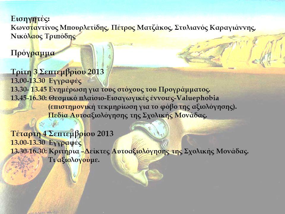 Εισηγητές: Κωνσταντίνος Μπουρλετίδης, Πέτρος Ματζάκος, Στυλιανός Καραγιάννης, Νικόλαος Τριπόδης Πρόγραμμα Τρίτη 3 Σεπτεμβρίου 2013 13.00-13.30 Εγγραφές 13.30- 13.45 Ενημέρωση για τους στόχους του Προγράμματος.