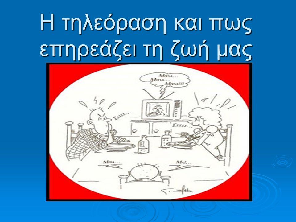 Τηλεόραση ή Διαδίκτυο; Aν πιστέψουμε στις στατιστικές, η νεολαία εγκαταλείπει την τηλεόραση και στρέφεται στο διαδίκτυο.