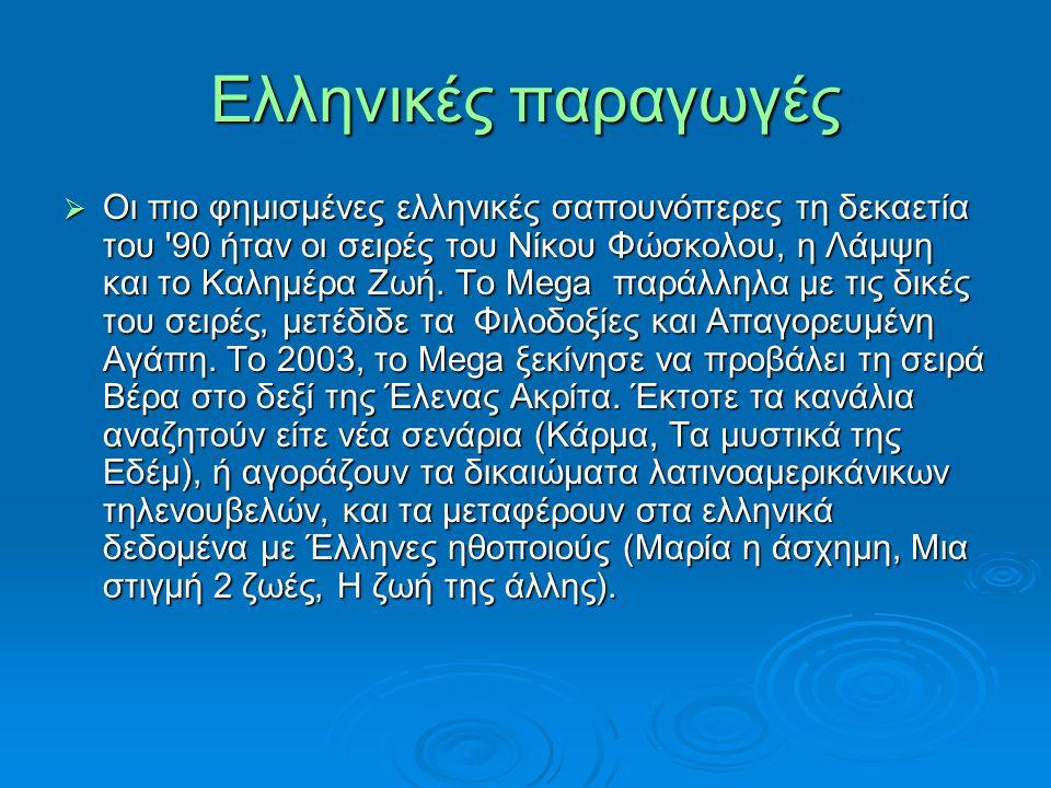 Ελληνικές παραγωγές  Οι πιο φημισμένες ελληνικές σαπουνόπερες τη δεκαετία του '90 ήταν οι σειρές του Νίκου Φώσκολου, η Λάμψη και το Καλημέρα Ζωή. Το