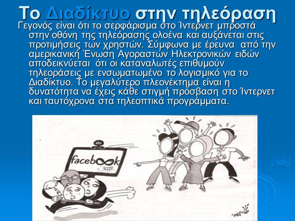 Ελληνικές παραγωγές  Οι πιο φημισμένες ελληνικές σαπουνόπερες τη δεκαετία του 90 ήταν οι σειρές του Νίκου Φώσκολου, η Λάμψη και το Καλημέρα Ζωή.