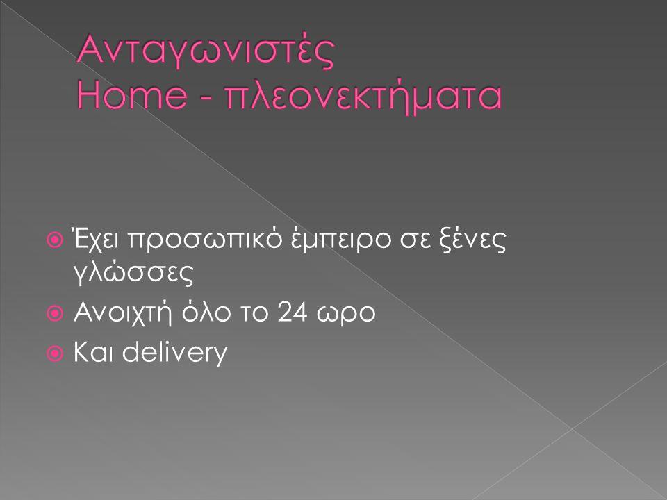  Έχει προσωπικό έμπειρο σε ξένες γλώσσες  Ανοιχτή όλο το 24 ωρο  Και delivery