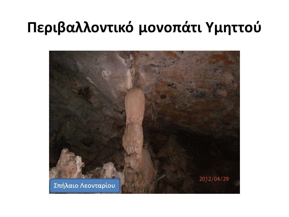 Περιβαλλοντικό μονοπάτι Υμηττού Σπήλαιο Λεονταρίου