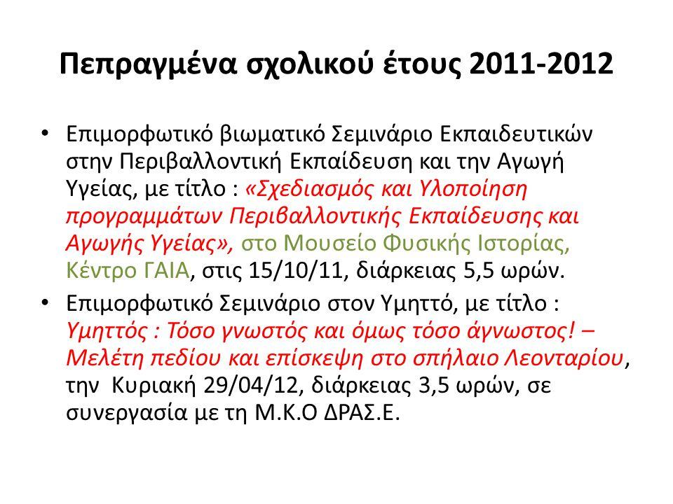 Πεπραγμένα σχολικού έτους 2011-2012 Επιμορφωτικό Σεμινάριο στο Πάρκο Τρίτση, με τίτλο : Πάρκο Περιβαλλοντικής Ευαισθητοποίησης «Αντώνης Τρίτσης» μια διαφορετική θεώρηση της όασης μέσα στην πόλη μας, την Τρίτη 19/06/12, διάρκειας 4 ωρών, σε συνεργασία με την Ελληνική Ορνιθολογική Εταιρεία.