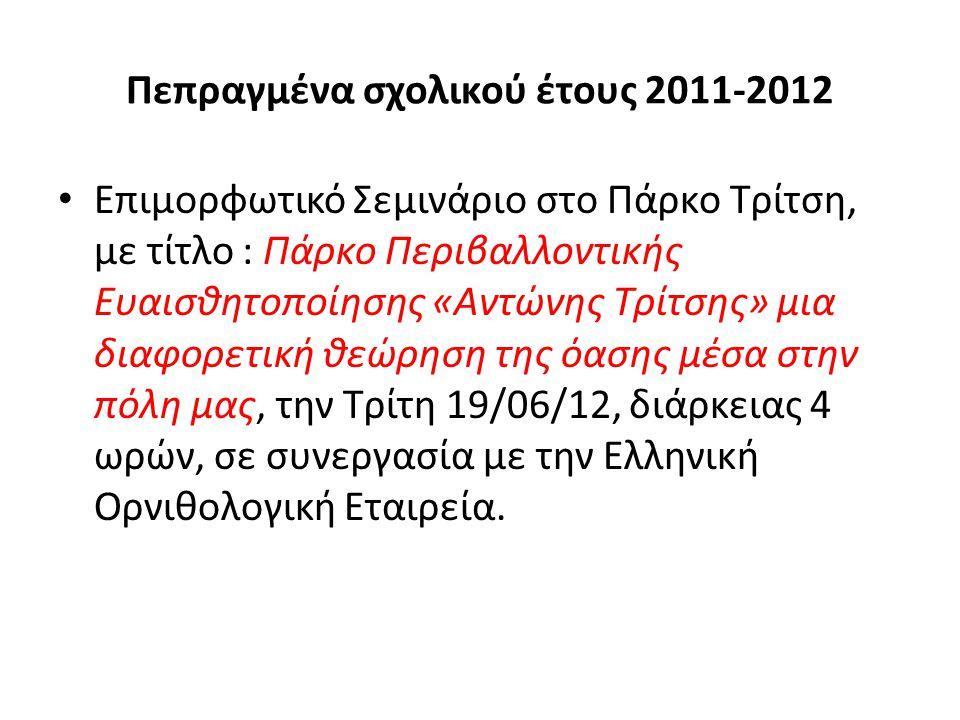 Πεπραγμένα σχολικού έτους 2011-2012 Επιμορφωτικό Σεμινάριο στο Πάρκο Τρίτση, με τίτλο : Πάρκο Περιβαλλοντικής Ευαισθητοποίησης «Αντώνης Τρίτσης» μια δ