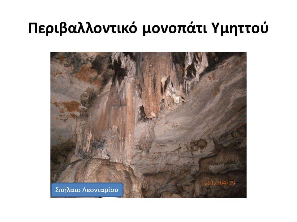Σπήλαιο Λεονταρίου