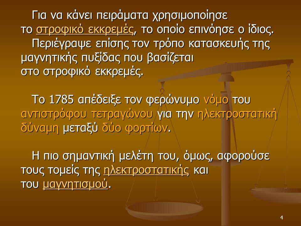3 Το 1779 δημοσίευσε την ανάλυσή του για Το 1779 δημοσίευσε την ανάλυσή του για την τριβή στη λειτουργία των μηχανών και τριβή συγκεκριμένα τον τρόπο