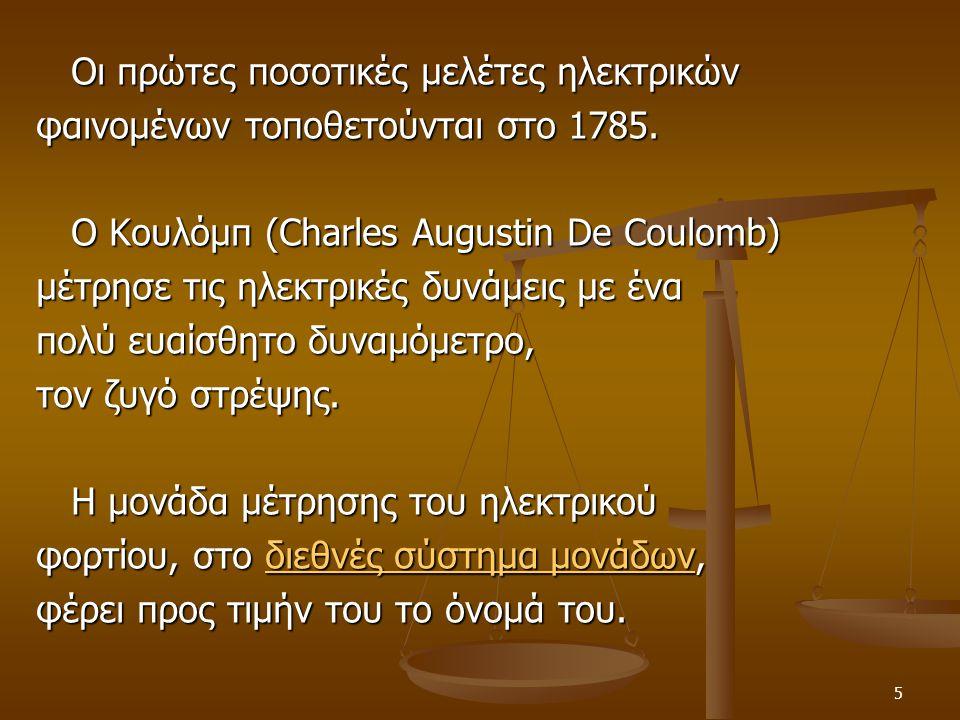 5 Οι πρώτες ποσοτικές μελέτες ηλεκτρικών Οι πρώτες ποσοτικές μελέτες ηλεκτρικών φαινομένων τοποθετούνται στο 1785.