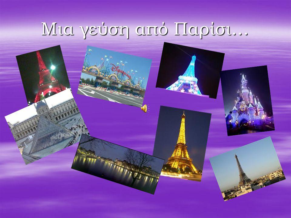Παρίσι  Το Παρίσι όπως όλοι ξέρουμε είναι μια πόλη γεμάτη αξιοθέατα όπως το μεγαλύτερο αξιοθέατο της τον Πύργο του Άιφελ.  Ένα άλλο αξιοθέατο που υπ