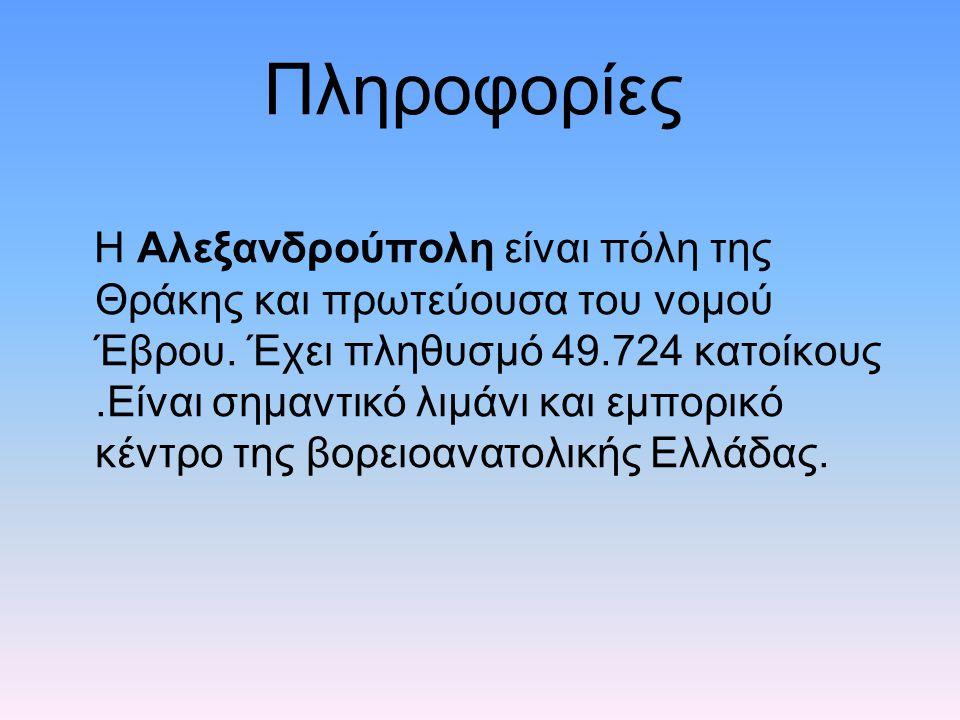 Πληροφορίες Η Αλεξανδρούπολη είναι πόλη της Θράκης και πρωτεύουσα του νομού Έβρου.