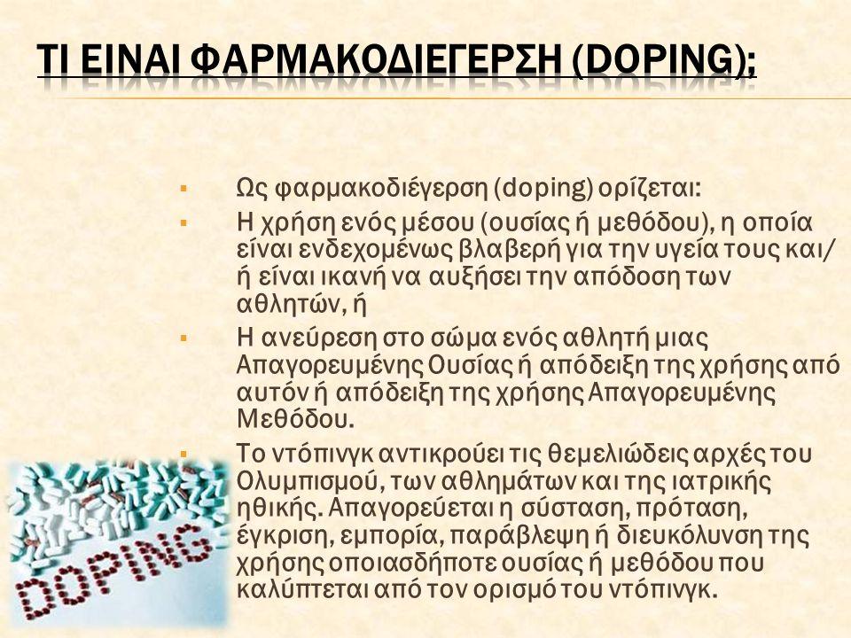  Ως φαρμακοδιέγερση (doping) ορίζεται:  Η χρήση ενός μέσου (ουσίας ή μεθόδου), η οποία είναι ενδεχομένως βλαβερή για την υγεία τους και/ ή είναι ικα