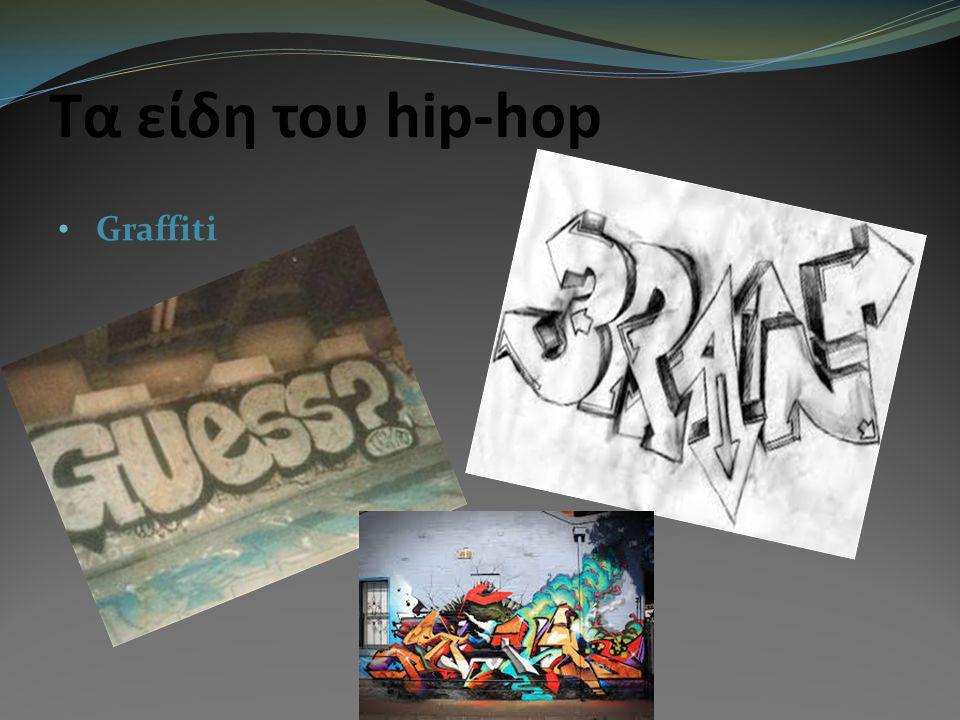 Τα είδη του hip-hop Graffiti
