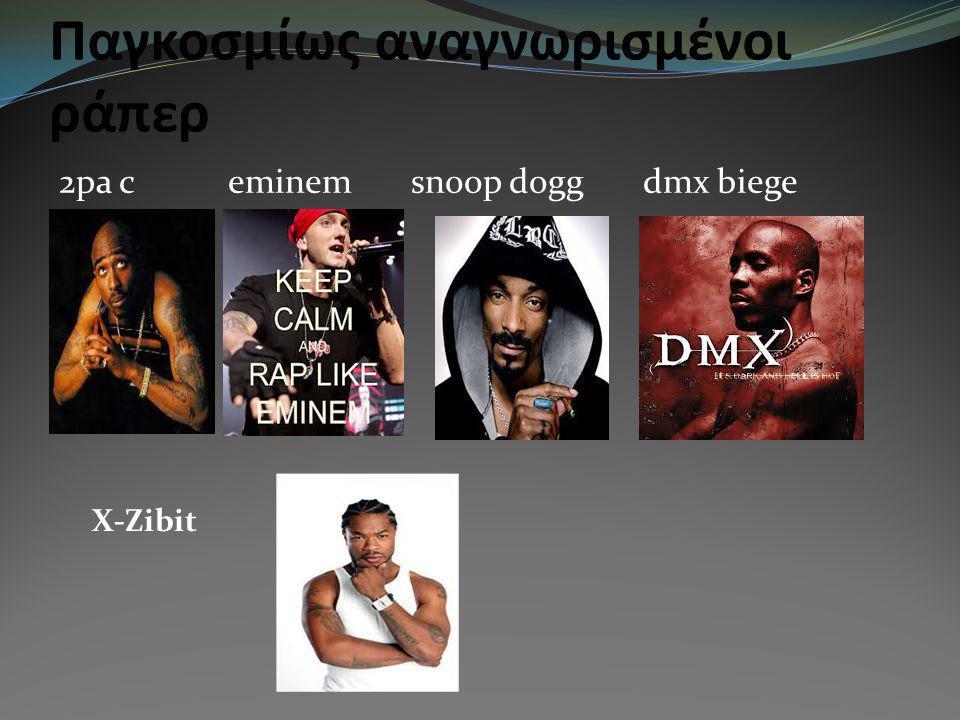 Παγκοσμίως αναγνωρισμένοι ράπερ 2pa c eminem snoop dogg dmx biege X-Ζibit