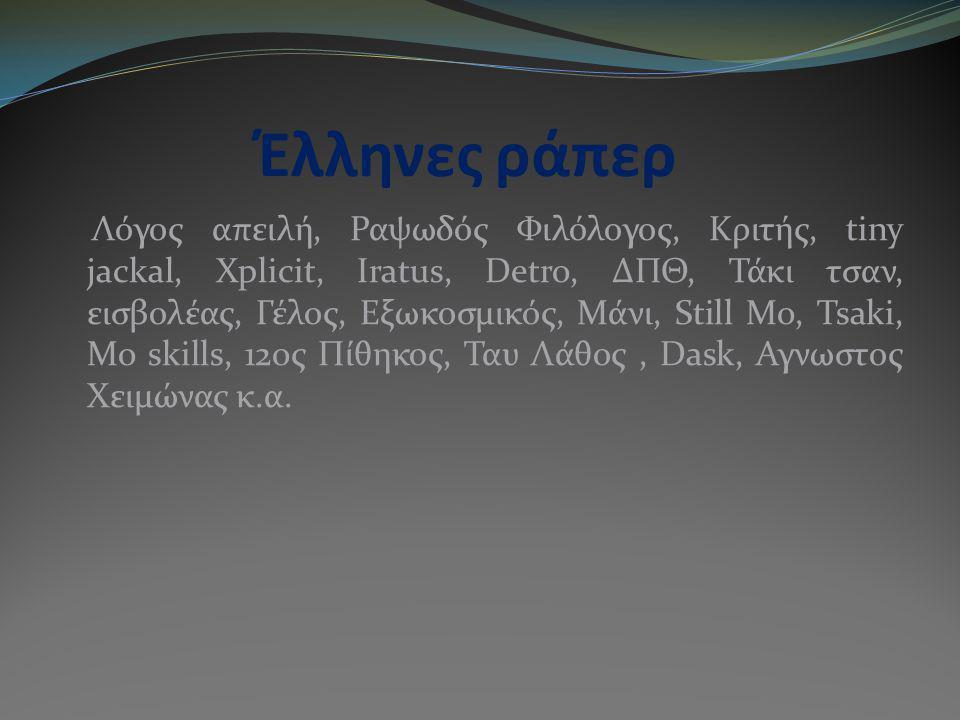 Έλληνες ράπερ Λόγος απειλή, Ραψωδός Φιλόλογος, Κριτής, tiny jackal, Xplicit, Iratus, Detro, ΔΠΘ, Τάκι τσαν, εισβολέας, Γέλος, Εξωκοσμικός, Μάνι, Still