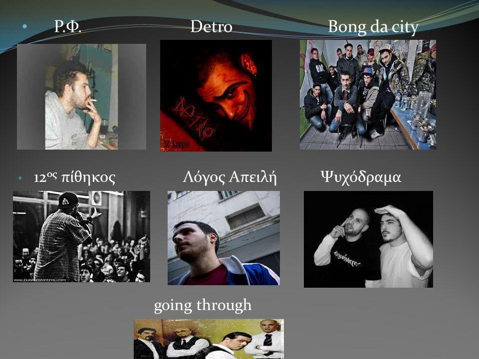 Ρ.Φ. Detro Bong da city 12 ος πίθηκος Λόγος Απειλή Ψυχόδραμα going through