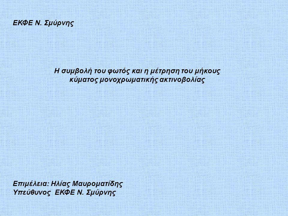 Η συμβολή του φωτός και η μέτρηση του μήκους κύματος μονοχρωματικής ακτινοβολίας Επιμέλεια: Ηλίας Μαυροματίδης Υπεύθυνος ΕΚΦΕ Ν. Σμύρνης ΕΚΦΕ Ν. Σμύρν