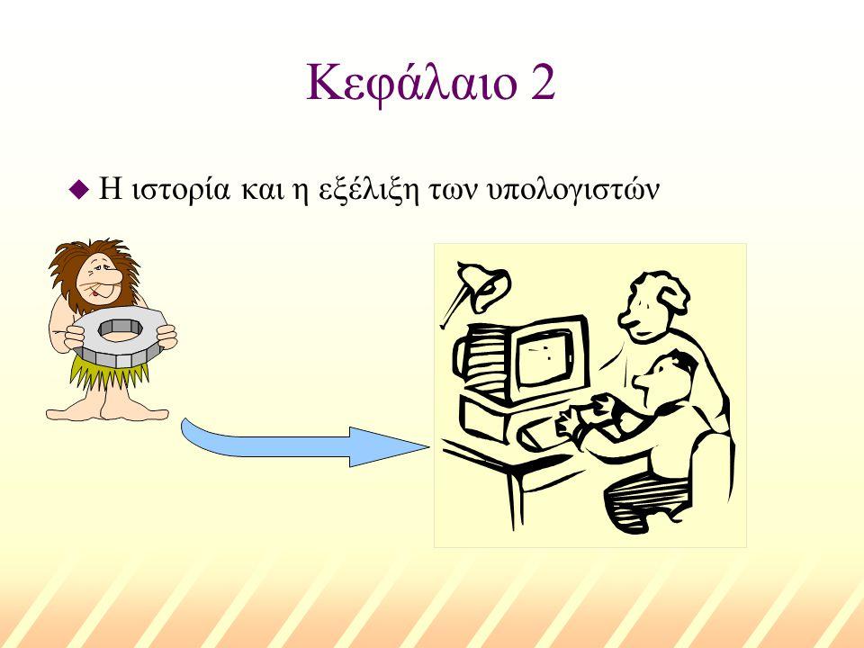 Κεφάλαιο 2 u Η ιστορία και η εξέλιξη των υπολογιστών