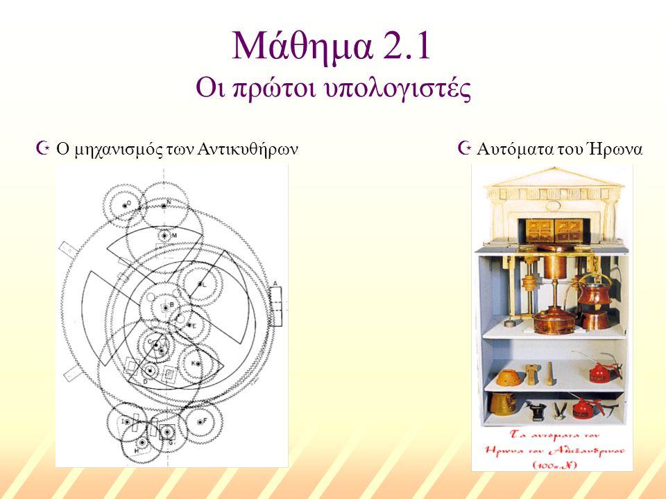 Μάθημα 2.1 Οι πρώτοι υπολογιστές Z Ο μηχανισμός των Αντικυθήρων Z Αυτόματα του Ήρωνα