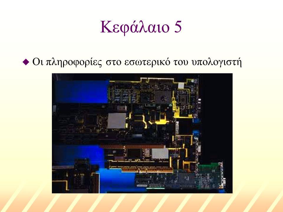 Κεφάλαιο 5 u Οι πληροφορίες στο εσωτερικό του υπολογιστή