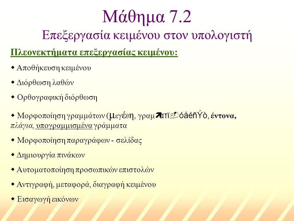 Μάθημα 7.2 Επεξεργασία κειμένου στον υπολογιστή Πλεονεκτήματα επεξεργασίας κειμένου: w Αποθήκευση κειμένου w Διόρθωση λαθών w Ορθογραφική διόρθωση  Μ