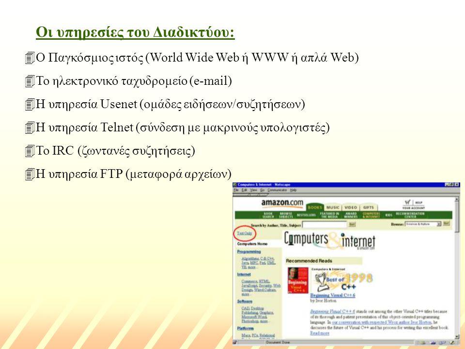 Οι υπηρεσίες του Διαδικτύου: 4Ο Παγκόσμιος ιστός (World Wide Web ή WWW ή απλά Web) 4Το ηλεκτρονικό ταχυδρομείο (e-mail) 4Η υπηρεσία Usenet (ομάδες ειδήσεων/συζητήσεων) 4Η υπηρεσία Telnet (σύνδεση με μακρινούς υπολογιστές) 4Το IRC (ζωντανές συζητήσεις) 4Η υπηρεσία FTP (μεταφορά αρχείων)